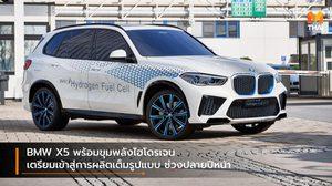 BMW X5 พร้อมขุมพลังไฮโดรเจน เตรียมเข้าสู่การผลิตเต็มรูปแบบ ช่วงปลายปีหน้า