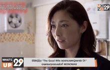 """ซีรีส์ญี่ปุ่น """"The Good Wife ยอดทนายหญิงแกร่ง ปี 1""""  ฉายครบทุกตอนแล้วที่ MONOMAX"""