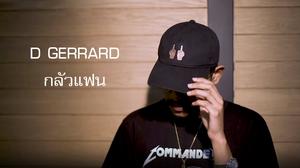 กลัวแฟน – D GERRARD