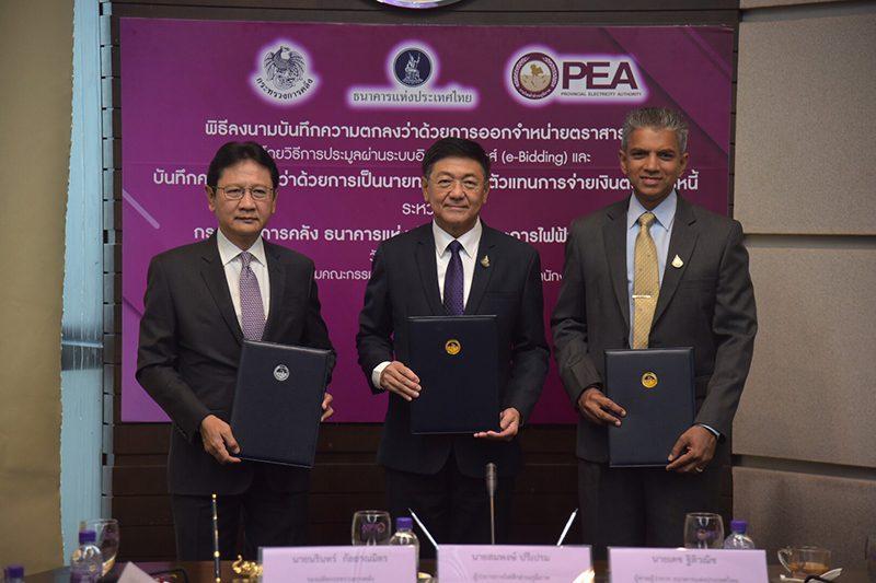 PEA ลงนาม กระทรวงการคลังและธนาคารแห่งประเทศไทยเปิดประมูลพันธบัตรที่กระทรวงการคลังไม่ค้ำประกันผ่านระบบ e-Bidding เป็นครั้งแรก