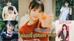 สาวตัวเล็กน่ารัก เซินยวี่ (Shen Yue) หรือ ซานไซ่ นางเอก F4 2018
