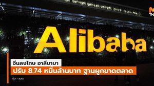จีนลงโทษ 'อาลีบาบา' ผูกขาดตลาด ปรับหนัก 1.82 หมื่นล้านหยวน