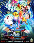 Doraemon the Movie : Nobita and the New Steel Troops โดราเอมอน โนบิตะผจญกองทัพมนุษย์เหล็ก
