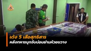 เด้ง 5 เสือสุทธิสาร หลังทหารบุกจับบ่อนย่านห้วยขวาง