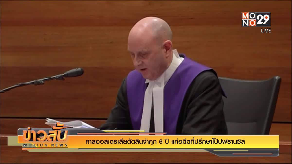 ศาลออสเตรเลียตัดสินจำคุก 6 ปี แก่อดีตที่ปรึกษาโป๊ปฟรานซิส