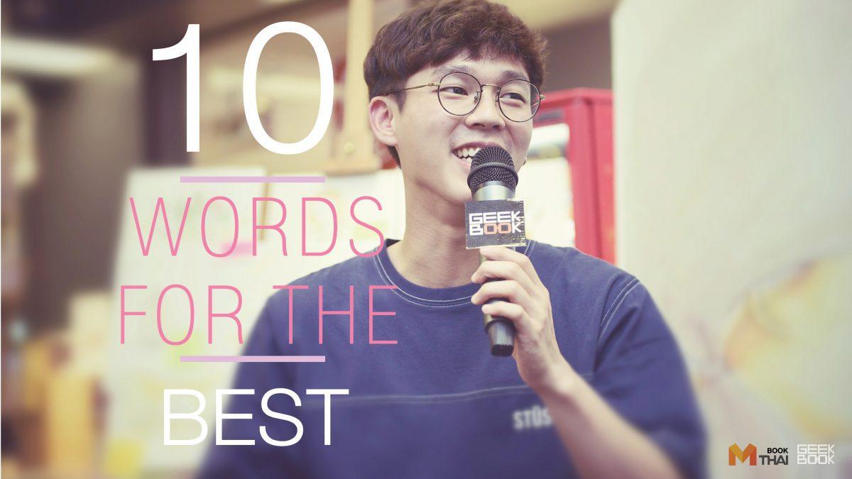 10 WORDS FOR THE BEST เบสท์ - ณัฐสิทธิ์ โกฏิมนัสวนิชย์