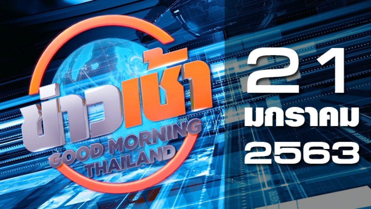 ข่าวเช้า Good Morning Thailand 21-01-63