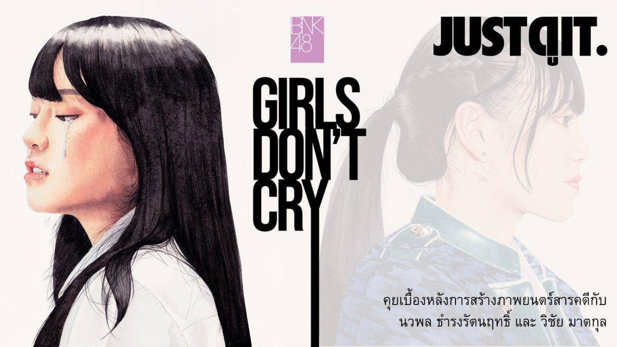 รู้ไว้ก่อนดู BNK48 : GIRLS DON'T CRY กับ นวพล และ วิชัย #JUSTดูIT