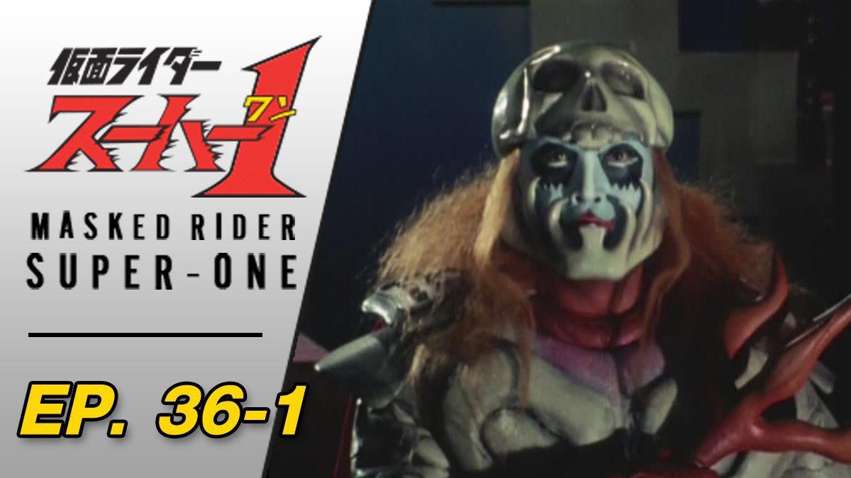 Masked Rider Super One ตอนที่ 36-1