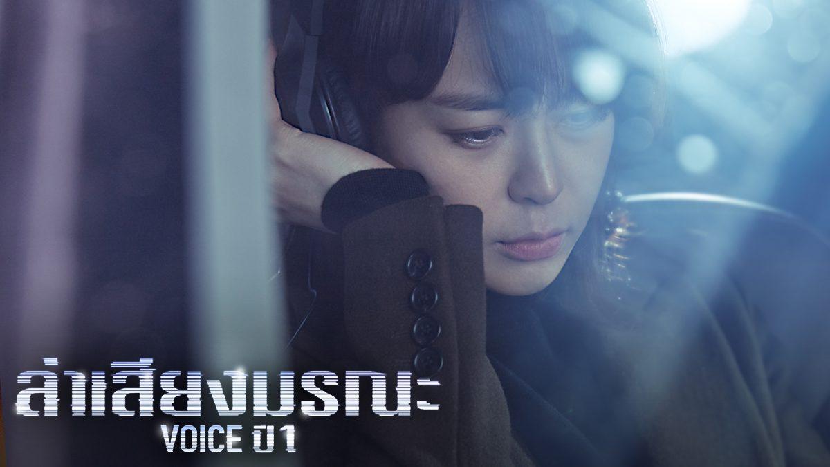 ตัวอย่างซีรีส์เกาหลี Voice Season 1 ล่าเสียงมรณะ ปี 1