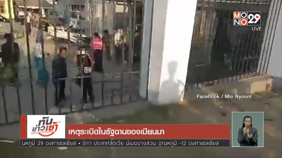 เหตุระเบิดในรัฐฉานของเมียนมา