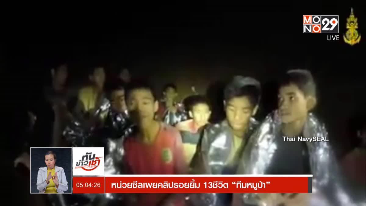 ทันข่าวเช้า Good Morning Thailand 05-07-61