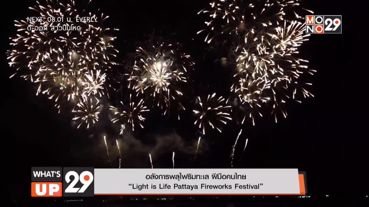 """อลังการพลุไฟริมทะเล ฝีมือคนไทย""""Light is Life Pattaya Fireworks Festival"""""""