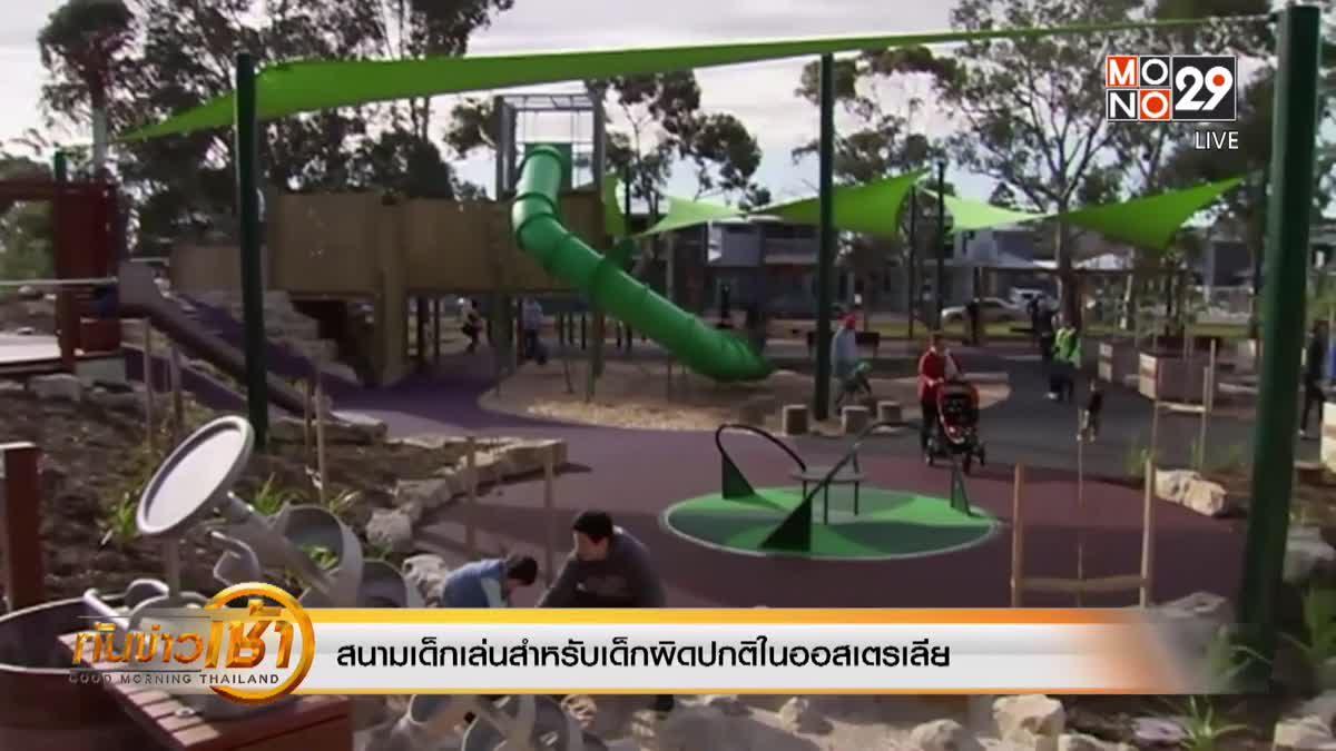 สนามเด็กเล่นสำหรับเด็กผิดปกติในออสเตรเลีย