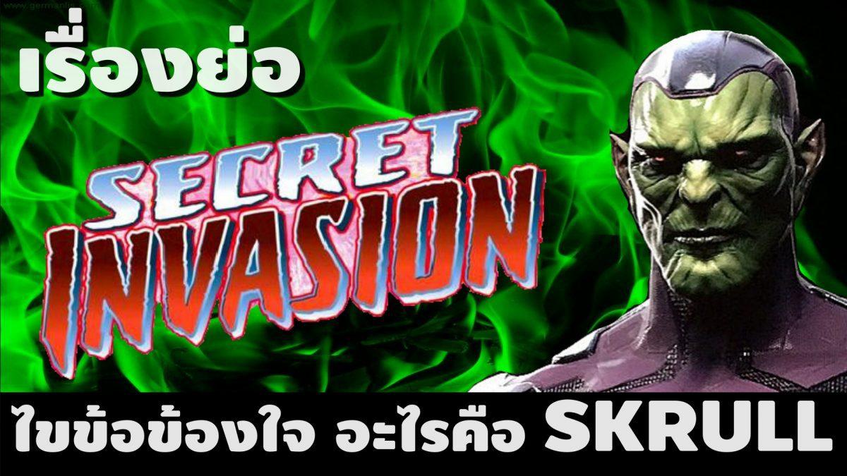 ไขข้อข้องใจ SKRULL และเรื่องย่อ SECRET INVASION