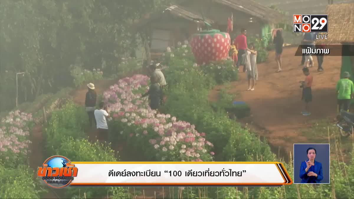 """ดีเดย์ลงทะเบียน """"100 เดียวเที่ยวทั่วไทย"""""""