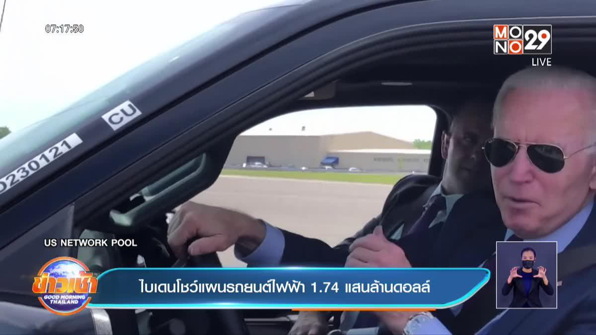 ไบเดนโชว์แผนรถยนต์ไฟฟ้า 1.74 แสนล้านดอลล์