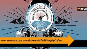 BMW Motorrad Day 2019 เชิญชวนสิงห์บิ๊กไบค์รวมพลร่กับเทศกาลบิ๊กไบค์ที่ใหญ่ที่สุดในไทย