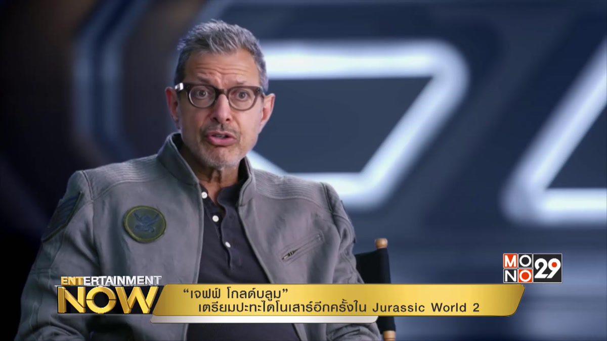"""""""เจฟฟ์ โกลด์บลูม"""" เตรียมปะทะไดโนเสาร์อีกครั้งใน Jurassic World 2"""