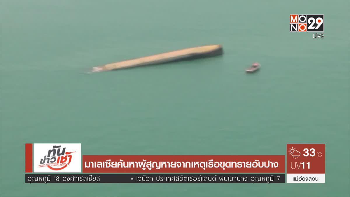 มาเลเซียค้นหาผู้สูญหายจากเหตุเรือขุดทรายอับปาง