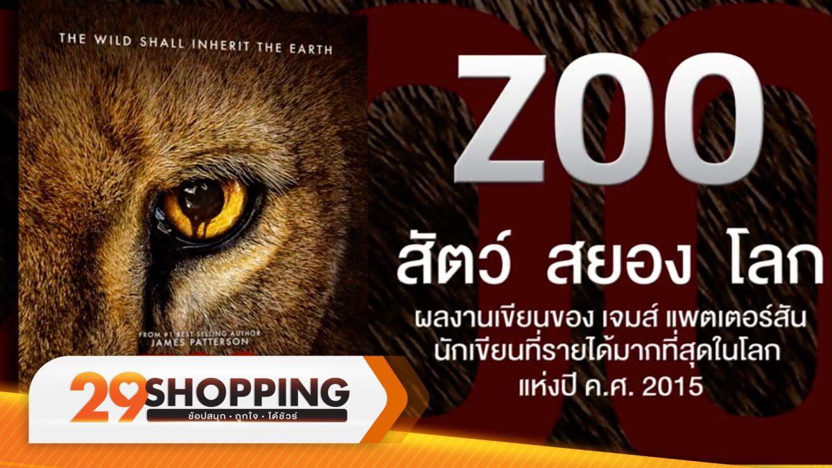 Zoo สัตว์ สยอง โลก (15 วินาที)