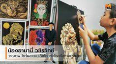 น้องอามานี่ วาดภาพ-โชว์ผลงาน เด็กไทยดังไกลถึงต่างประเทศ