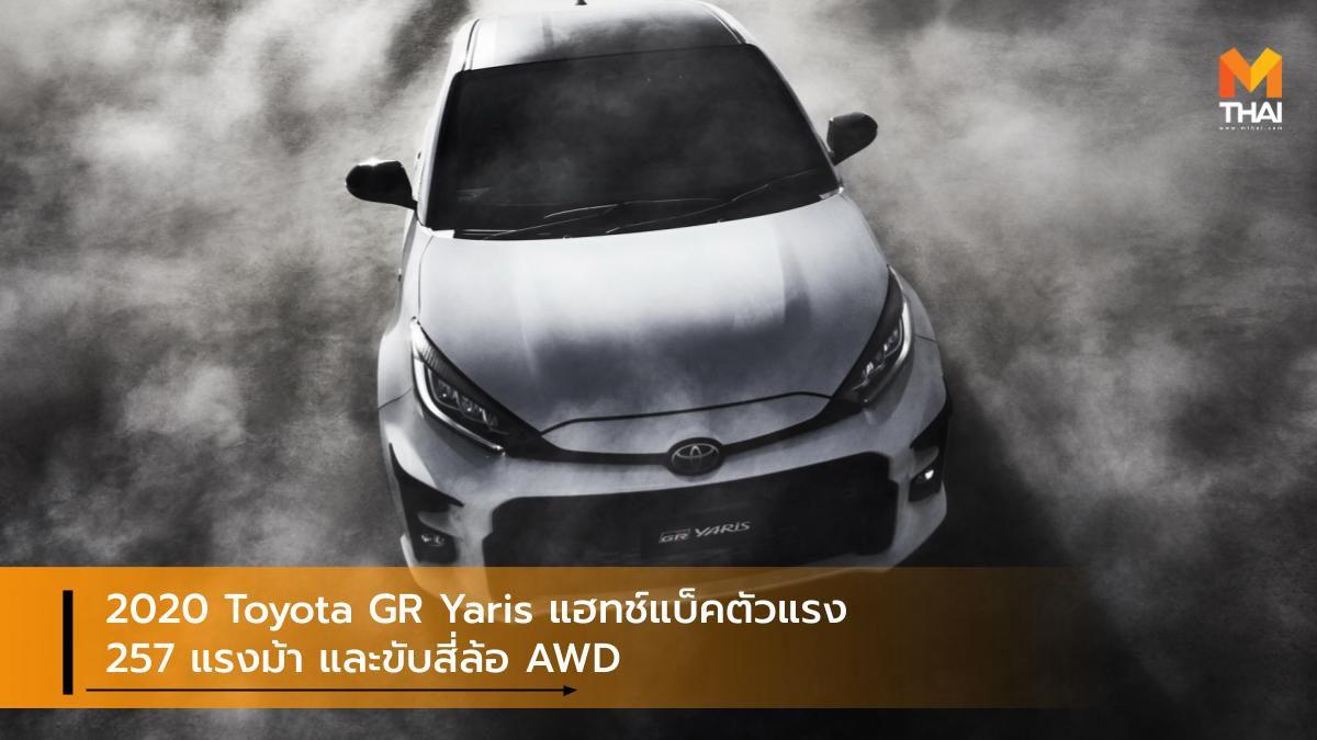 2020 Toyota GR Yaris แฮทช์แบ็คตัวแรง 257 แรงม้า และขับสี่ล้อ AWD