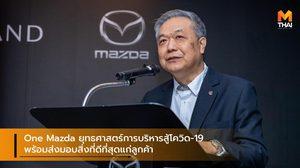 One Mazda ยุทธศาสตร์การบริหารสู้โควิด-19 พร้อมส่งมอบสิ่งที่ดีที่สุดแก่ลูกค้า