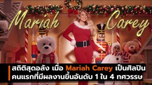 สถิติสุดอลัง เมื่อ Mariah Carey เป็นศิลปินคนแรกที่มีผลงานขึ้นอันดับ 1 ใน 4 ทศวรรษ