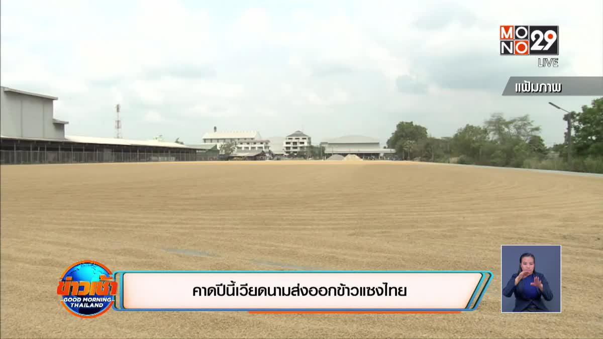 คาดปีนี้เวียดนามส่งออกข้าวแซงไทย