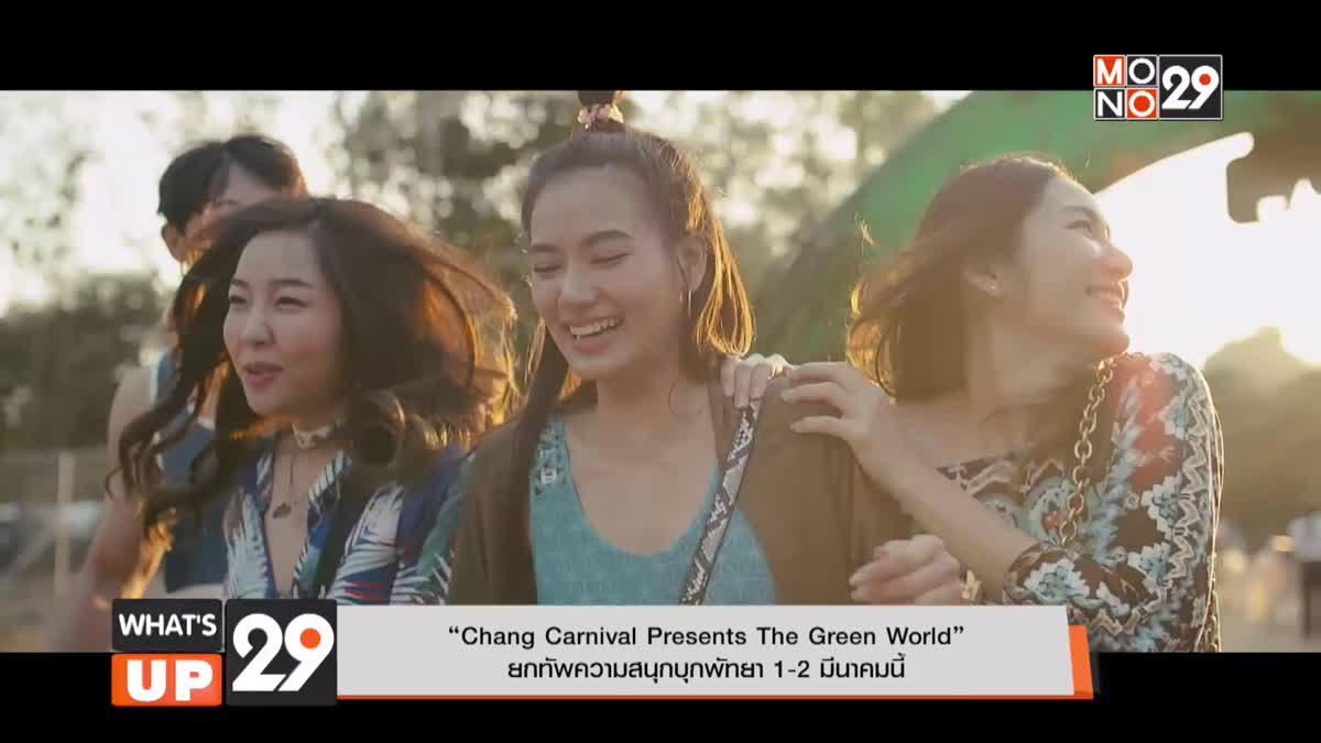 """""""Chang Carnival Presents The Green World""""ยกทัพความสนุกบุกพัทยา 1-2 มีนาคมนี้"""