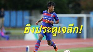 """แข้งไทยคนแรก! """"จักรกฤษณ์"""" สร้างชื่อยิงประตูในฟุตบอลเจลีก"""