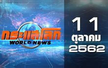 กระแสโลก World News 11-10-62