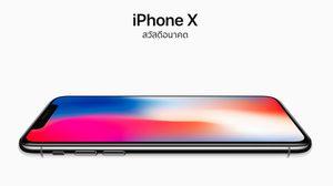 ค่ายมือถือสหรัฐจัดโปร นำสมาร์ทโฟนรุ่นเก่ามาลดราคา iPhone X ลดได้สูงสุดถึง 12,000 บาท