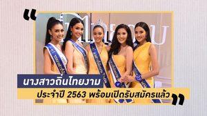 เวทีแรกที่คัมแบ็คหลังวิกฤติโควิด-19 นางสาวถิ่นไทยงาม 2563 พร้อมเปิดรับสมัคร