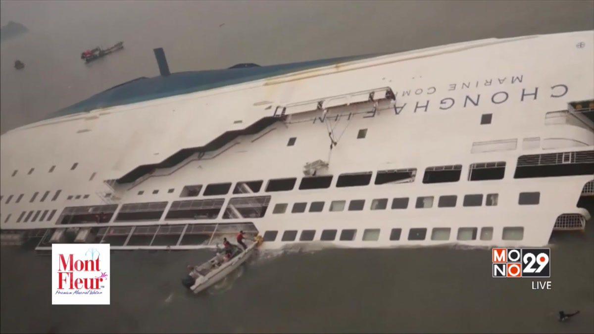 """เกาหลีใต้เตรียมงานรำลึก 3 ปีเรือ """"เซวอล"""" ล่ม"""