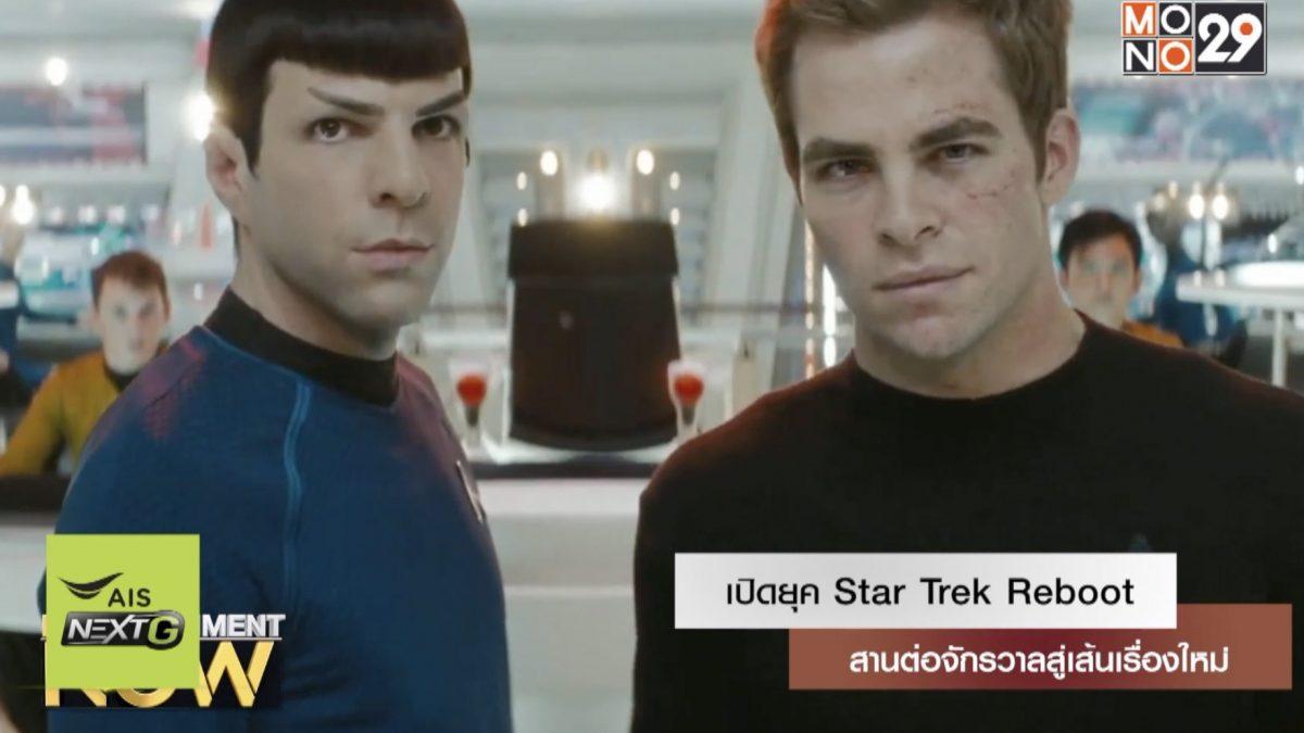 เปิดยุค Star Trek Reboot สานต่อจักรวาลสู่เส้นเรื่องใหม่