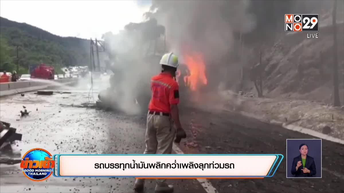 รถบรรทุกน้ำมันพลิกคว่ำเพลิงลุกท่วมรถ