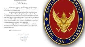 สถานทูตไทยในนิวซีแลนด์ เตือนคนไทย-นักท่องเที่ยวระวัง หลังเกิดเหตุกราดยิง 49 ศพ