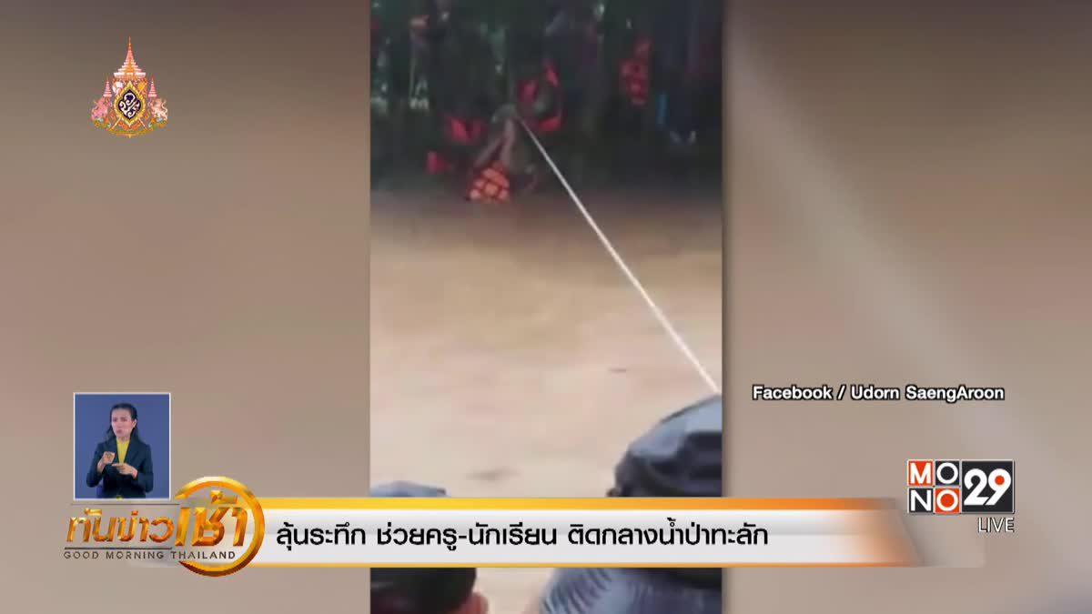 ลุ้นระทึก ช่วยครู-นักเรียน ติดกลางน้ำป่าทะลัก