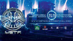เตรียมมามันส์กับปาร์ตี้ส่งท้ายปี META Music Festival 2018 คับคั่งไปด้วย DJ ชั้นนำระดับโลก