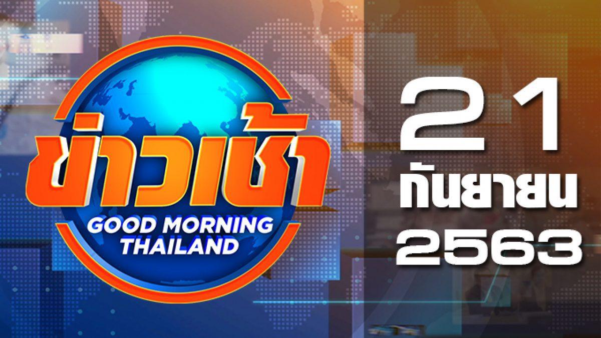 ข่าวเช้า Good Morning Thailand 21-09-63