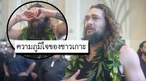 กลั้นน้ำตาไม่อยู่! เจสัน โมโมอา โชว์เต้น Haka ในงานพรีเมียร์หนัง Aquaman ที่บ้านเกิด