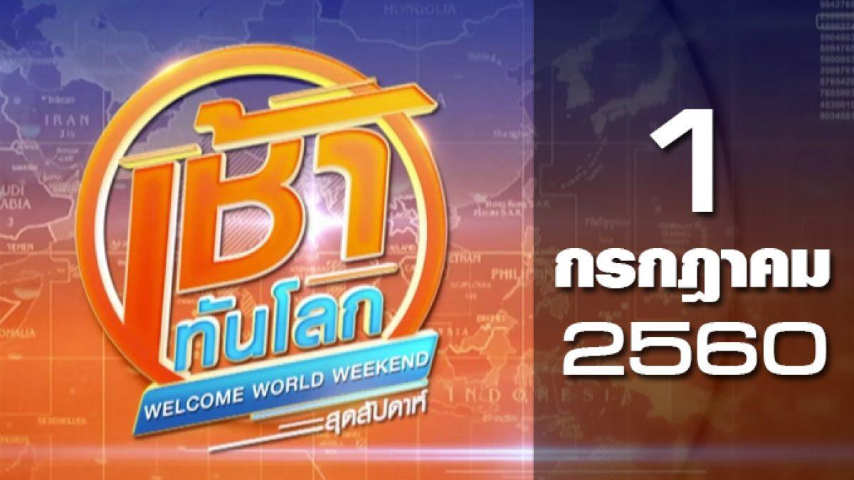 เช้าทันโลก สุดสัปดาห์ Welcome World Weekend 01-07-60