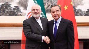 จีนหารืออิหร่าน ย้ำบทบาทเชิงบวก เพื่อสันติภาพในตะวันออกกลาง