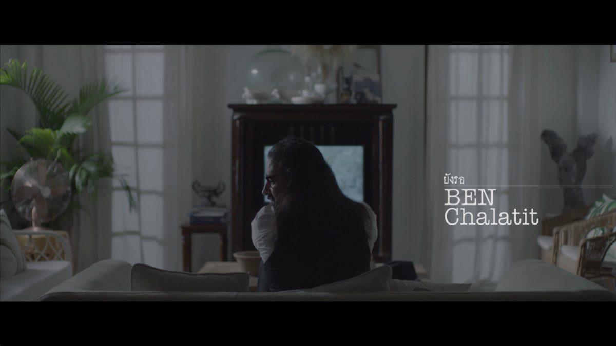 ยังรอ - BEN Chalatit [MV TEASER]