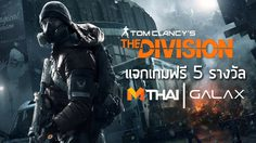 MThai Game-Galax ลุ้นรับเกมส์ใหม่ The Division