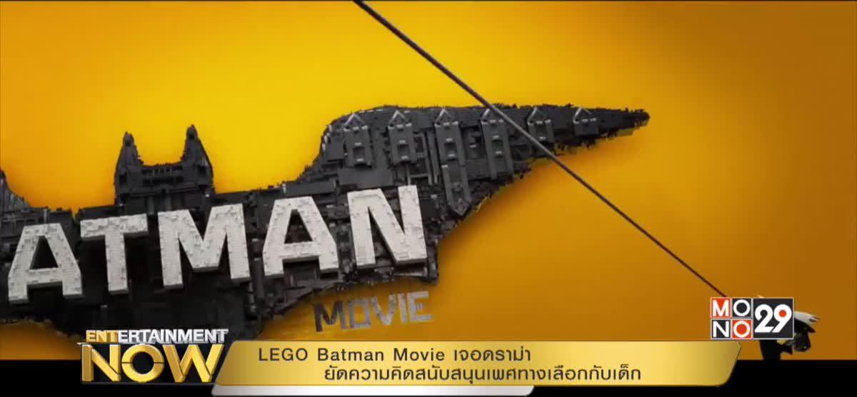LEGO Batman Movie เจอดราม่า ยัดความคิดสนับสนุนเพศทางเลือกกับเด็ก