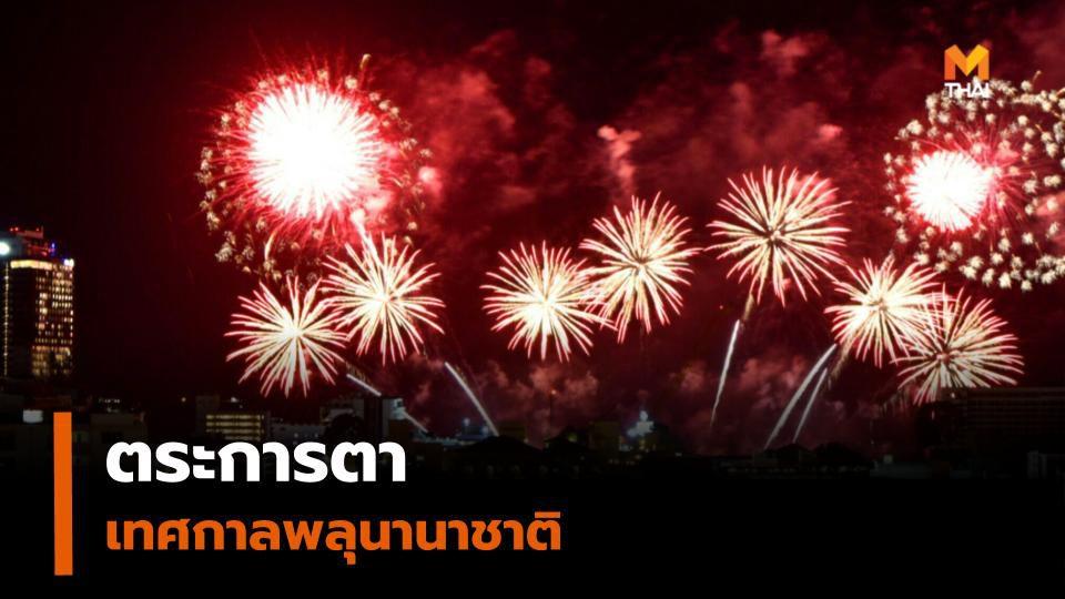 ตระการตา !! เทศกาลพลุนานาชาติ International Fireworks Festival 2019