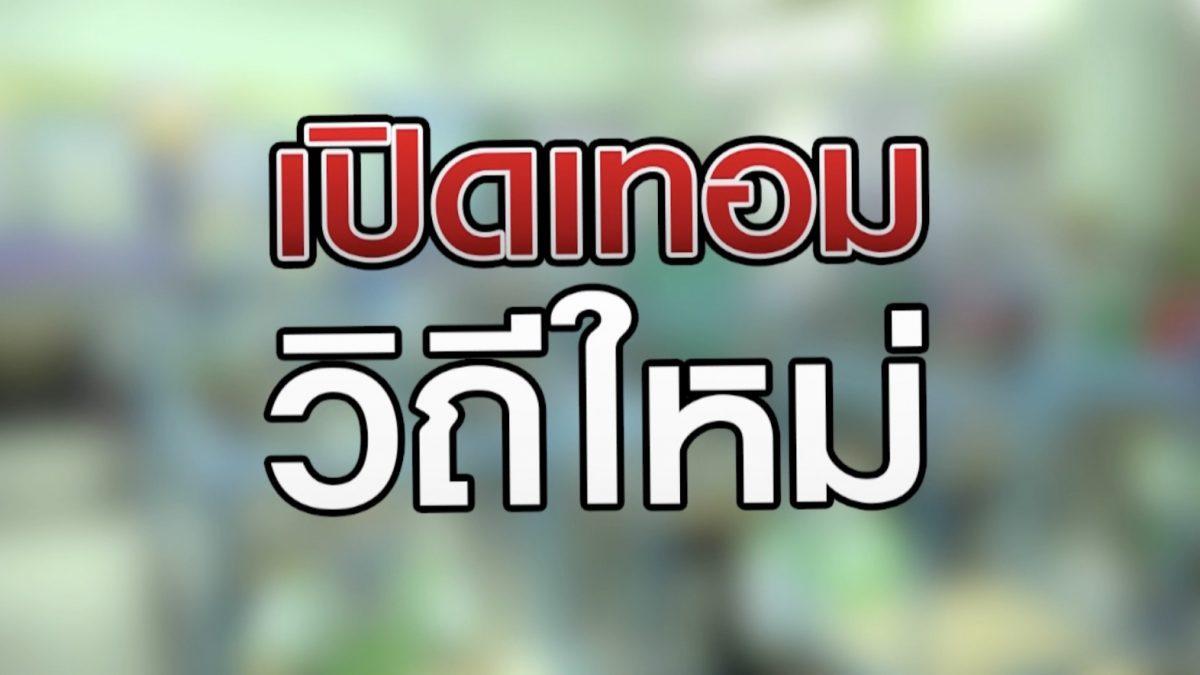 เปิดเทอมวิถีใหม่ 01-07-63